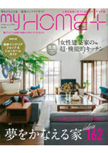 MyHOME+ vol.35 2014 WINTER号