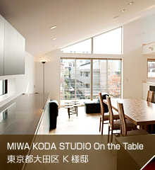 MIWA KODA STUDIO On the Table 東京都大田区K様邸